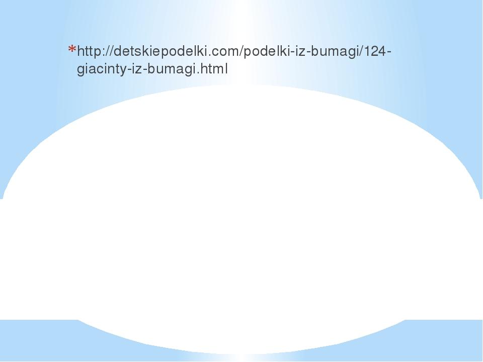 http://detskiepodelki.com/podelki-iz-bumagi/124-giacinty-iz-bumagi.html