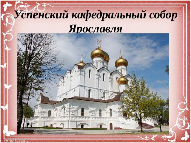 Успенский кафедральный собор Ярославля