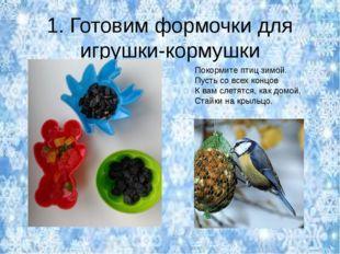 1. Готовим формочки для игрушки-кормушки Покормите птиц зимой. Пусть со всех