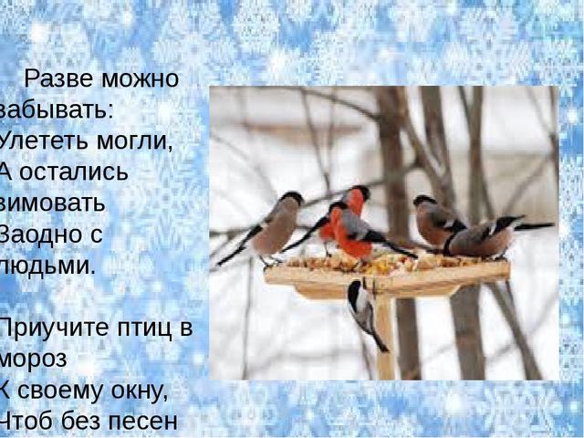 Разве можно забывать: Улететь могли, А остались зимовать Заодно с людьми. Пр...