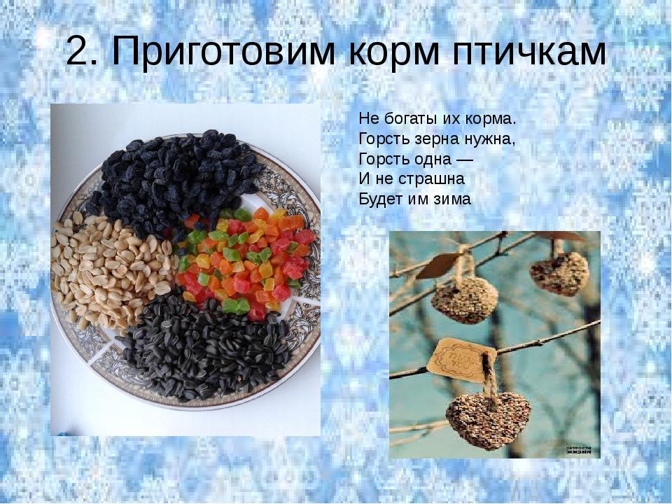 2. Приготовим корм птичкам Не богаты их корма. Горсть зерна нужна, Горсть одн...