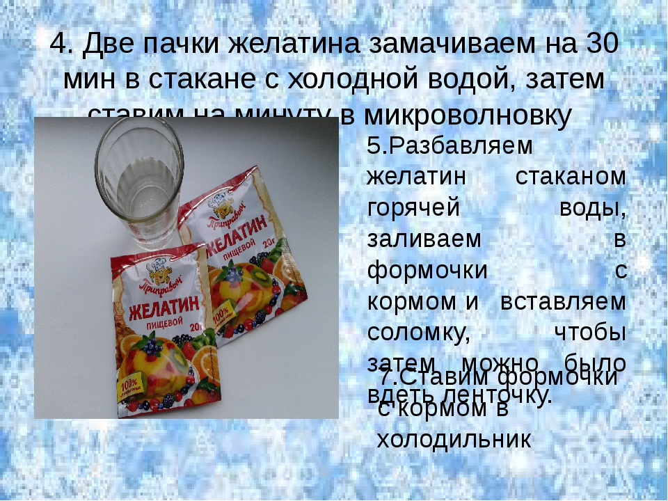 4. Две пачки желатина замачиваем на 30 мин в стакане с холодной водой, затем...