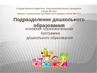 основная образовательная программа дошкольного образования Государственное б