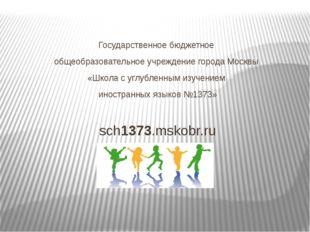 Государственное бюджетное общеобразовательное учреждение города Москвы «Школа