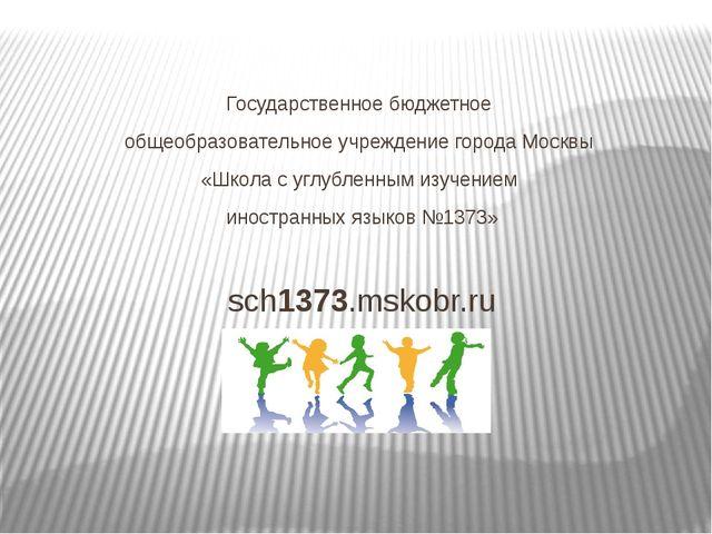 Государственное бюджетное общеобразовательное учреждение города Москвы «Школа...