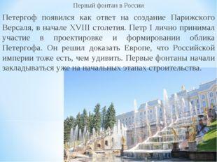 Первый фонтан в России Петергоф появился как ответ на создание Парижского Вер