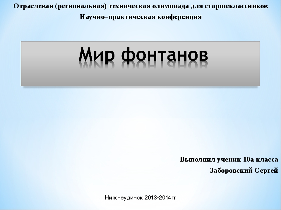 Отраслевая (региональная) техническая олимпиада для старшеклассников Научно–п...