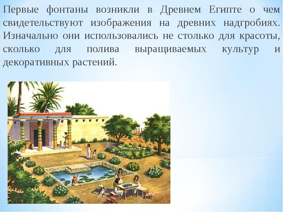 Первые фонтаны возникли в Древнем Египте о чем свидетельствуют изображения на...