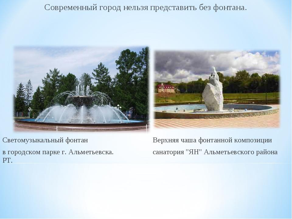 Современный город нельзя представить без фонтана. Светомузыкальный фонтан Ве...