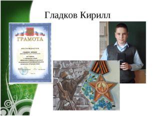 Гладков Кирилл
