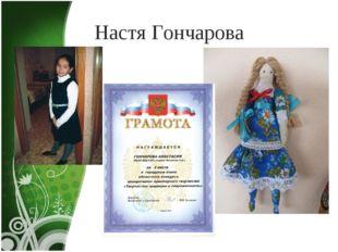 Настя Гончарова