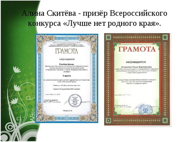 Алина Скитёва - призёр Всероссийского конкурса «Лучше нет родного края».