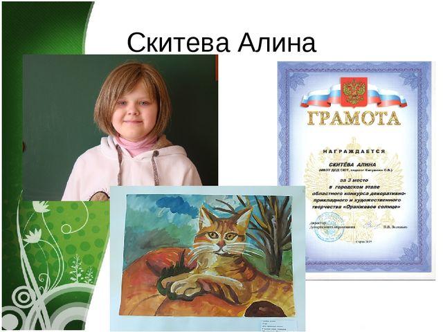 Скитева Алина