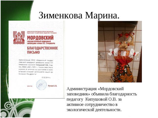 Зименкова Марина. Администрация «Мордовский заповедник» объявила благодарност...