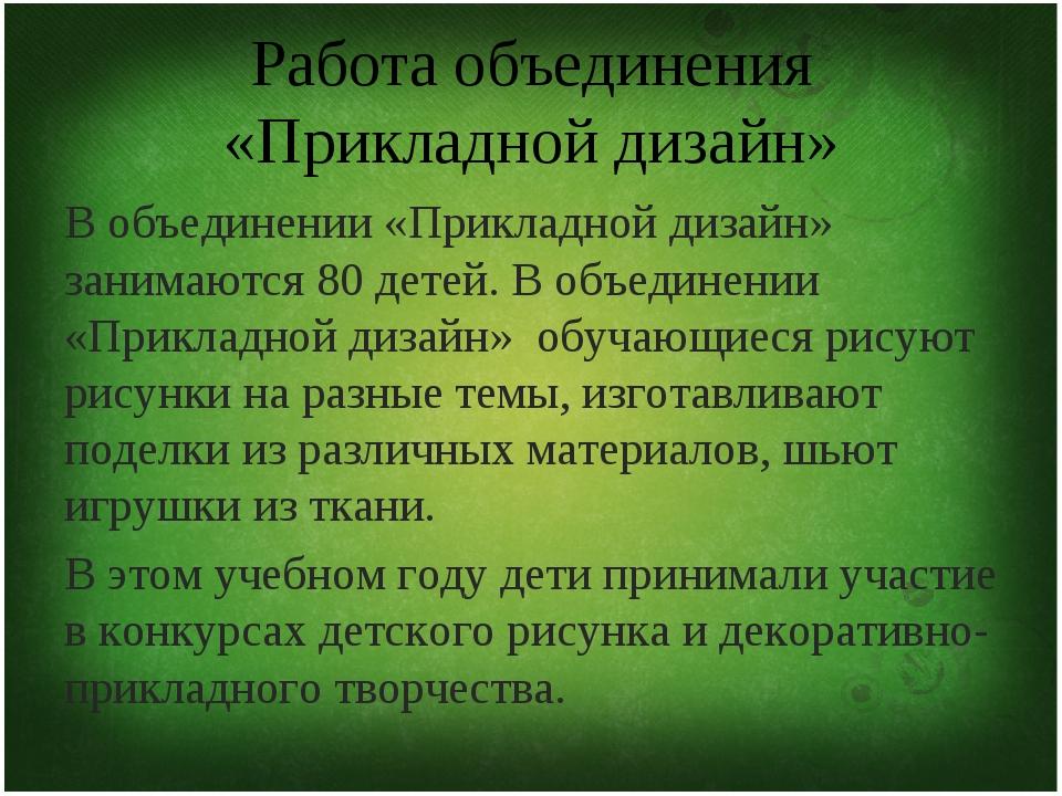 Работа объединения «Прикладной дизайн» В объединении «Прикладной дизайн» зани...