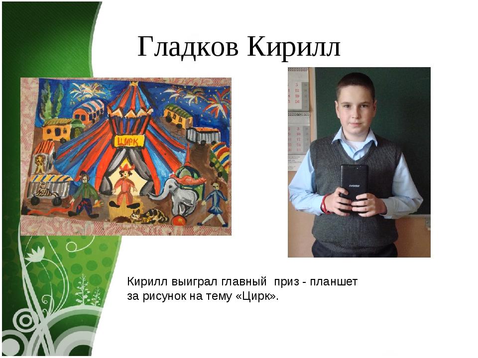 Гладков Кирилл Кирилл выиграл главный приз - планшет за рисунок на тему «Цирк».