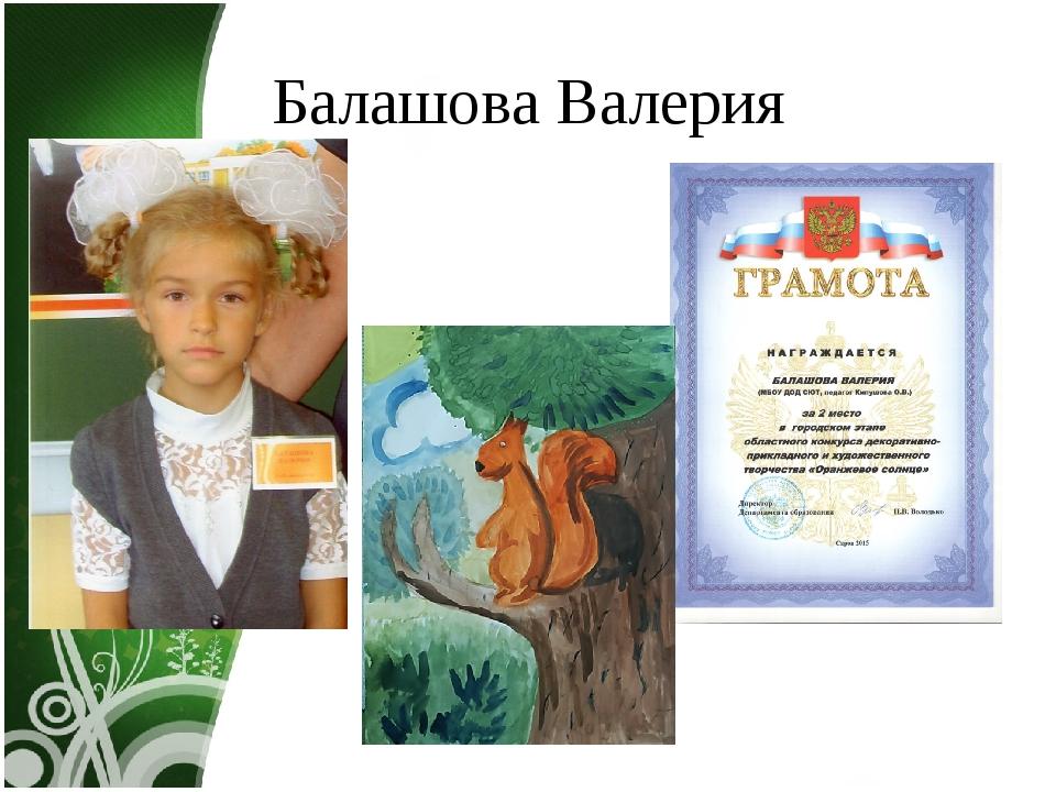 Балашова Валерия