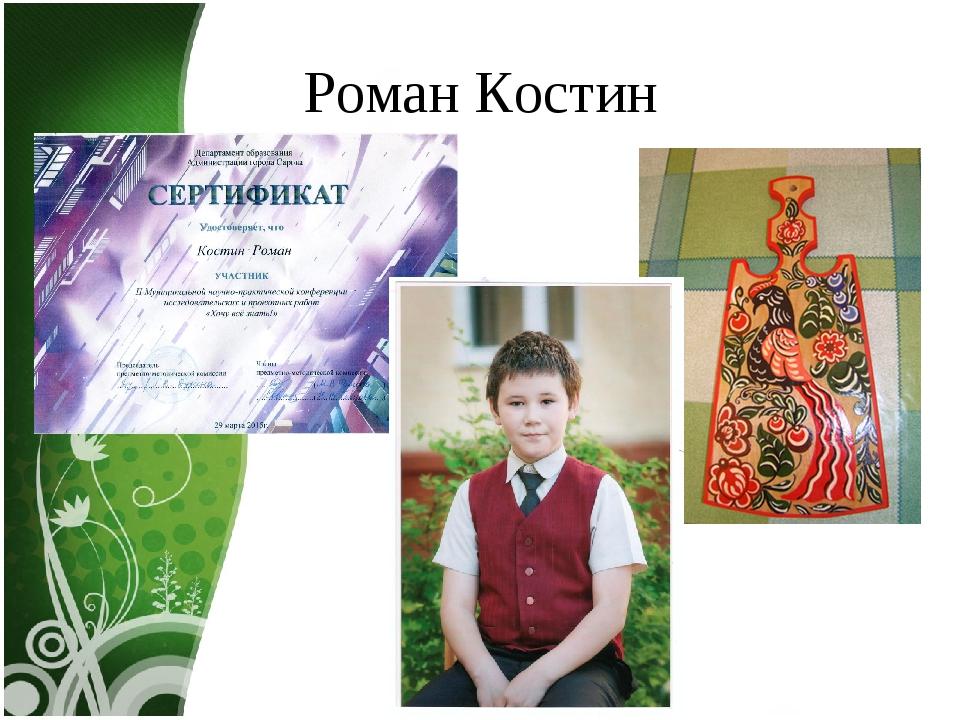 Роман Костин