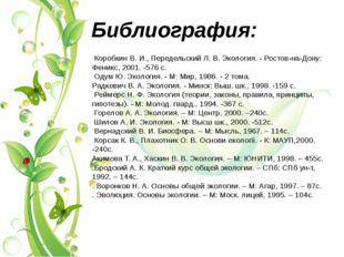Библиография: Коробкин В. И., Передельский Л. В. Экология. - Ростов-на-Дону: