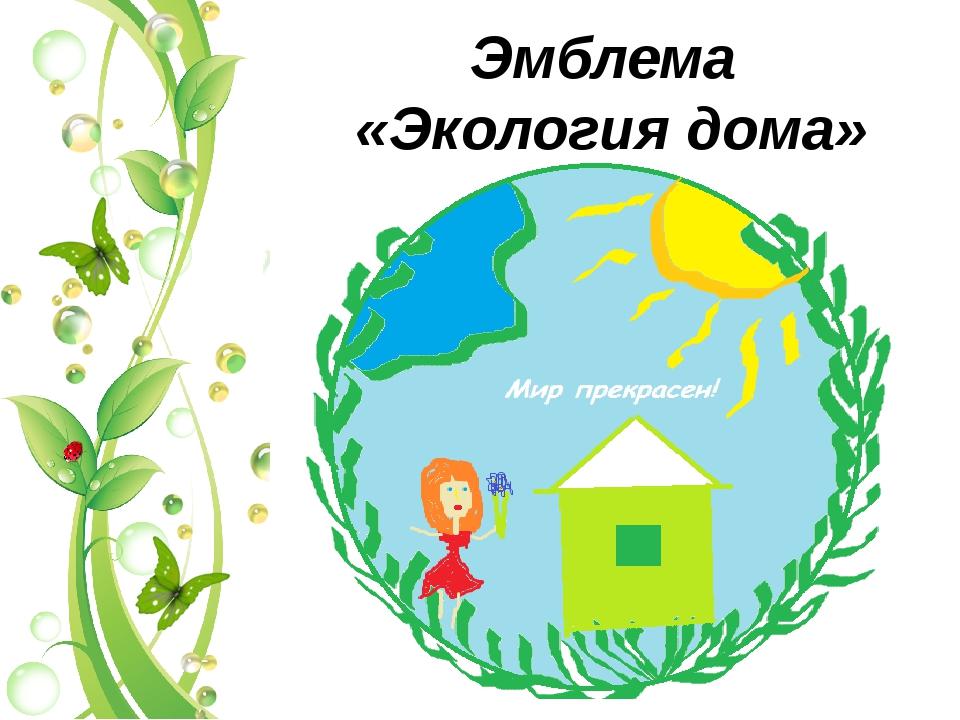 Эмблема «Экология дома»