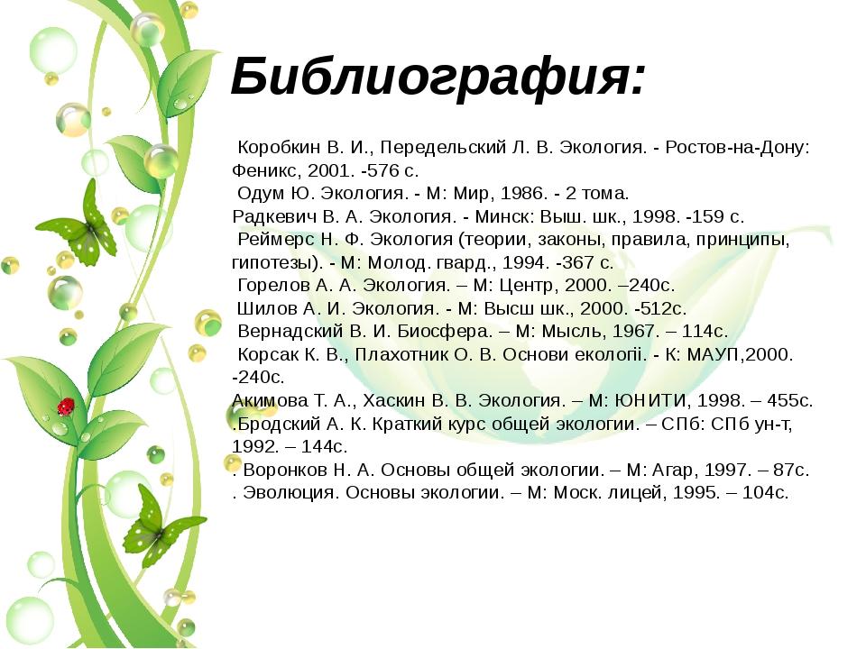 Библиография: Коробкин В. И., Передельский Л. В. Экология. - Ростов-на-Дону:...