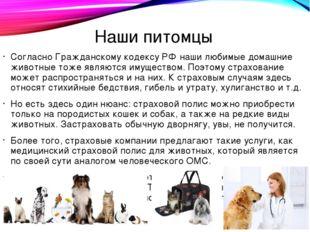 Наши питомцы Согласно Гражданскому кодексу РФ наши любимые домашние животные