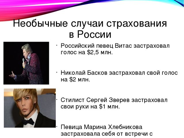 Необычные случаи страхования в России Российский певец Витас застраховал голо...