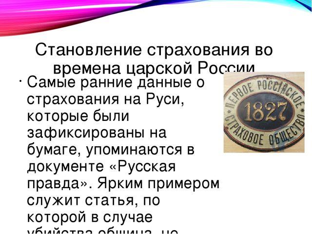 Становление страхования во времена царской России Самые ранние данные о страх...