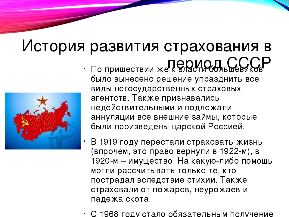 История развития страхования в период СССР По пришествии же к власти большеви...
