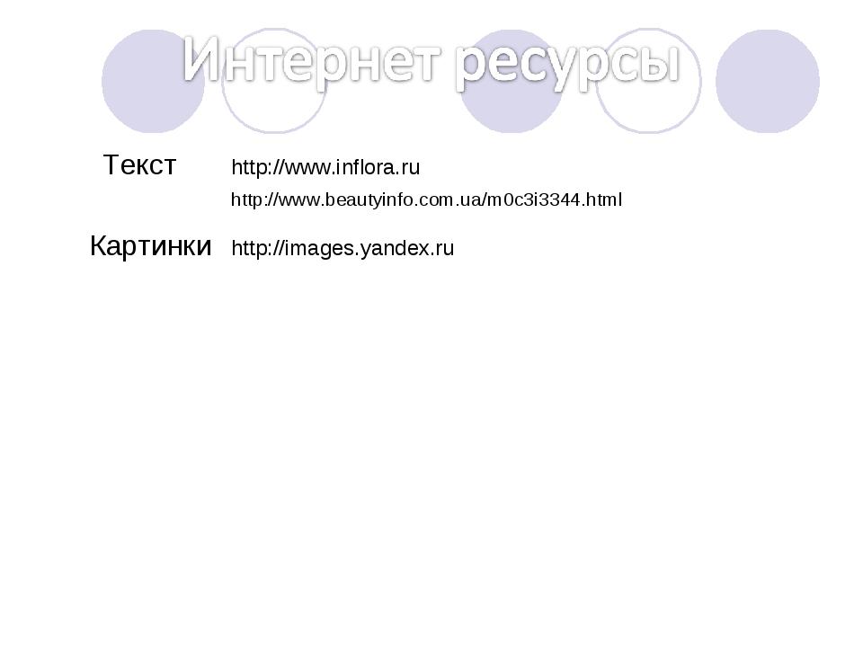 Текст http://www.inflora.ru Картинки http://images.yandex.ru http://www.beaut...