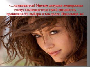 . «…сомневаться! Многие девушки подвержены этому: сомневаются в своей внешнос