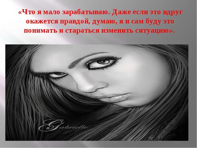 «Что я мало зарабатываю. Даже если это вдруг окажется правдой, думаю, я и сам...