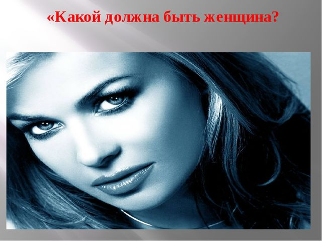 «Какой должна быть женщина?