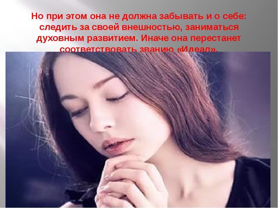 Но при этом она не должна забывать и о себе: следить за своей внешностью, зан...