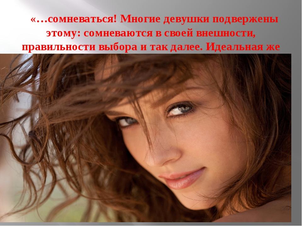 . «…сомневаться! Многие девушки подвержены этому: сомневаются в своей внешнос...
