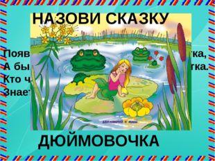 Появилась девочка в чашечке цветка, А была та девочка не больше ноготка. Кто