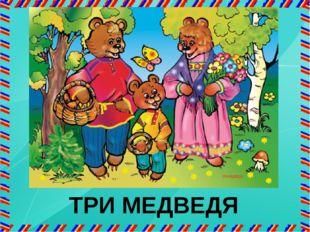 Возле леса на опушке Трое их живёт в избушке. Там три стула и три кружки, Три