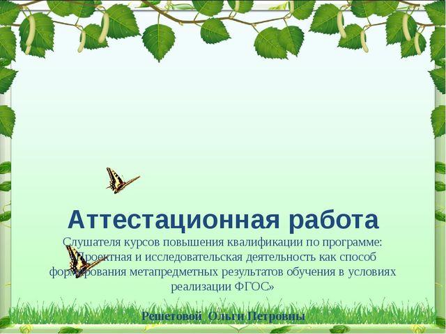 Аттестационная работа Слушателя курсов повышения квалификации по программе:...