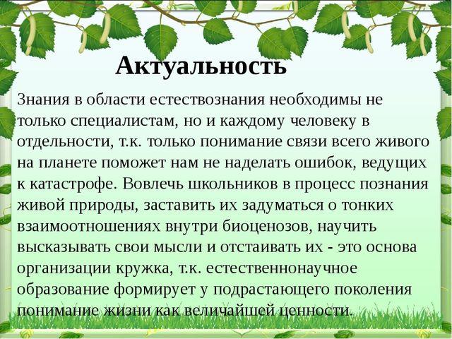 Актуальность Знания в области естествознания необходимы не только специалиста...