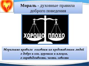 Мораль - духовные правила доброго поведения Моральные правила основаны на пр