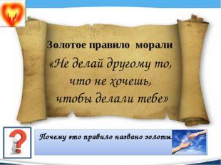 Золотое правило морали «Не делай другому то, что не хочешь, чтобы делали теб