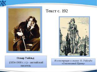 Текст с. 192 Оскар Уайльд (1854-1900 г. г.) – английский писатель Иллюстраци