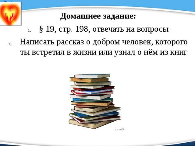 Домашнее задание: § 19, стр. 198, отвечать на вопросы Написать рассказ о доб...