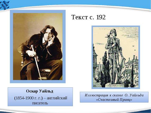Текст с. 192 Оскар Уайльд (1854-1900 г. г.) – английский писатель Иллюстраци...