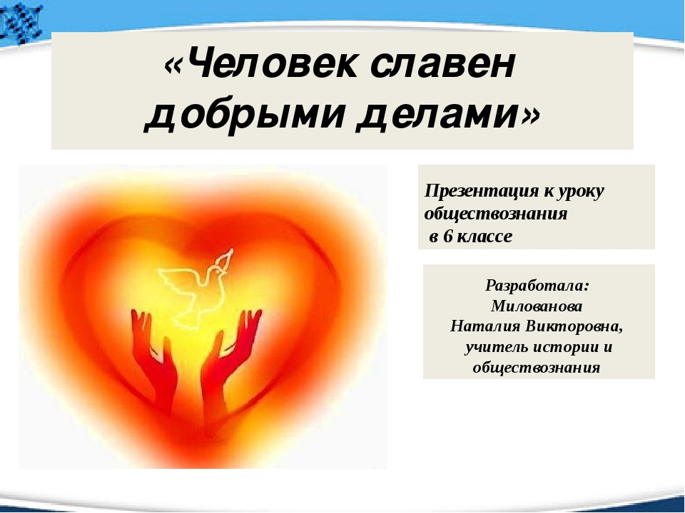 «Человек славен добрыми делами» Разработала: Милованова Наталия Викторовна, у...