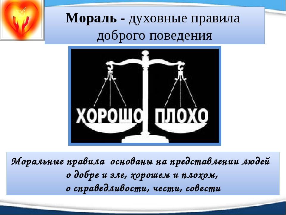 Мораль - духовные правила доброго поведения Моральные правила основаны на пр...