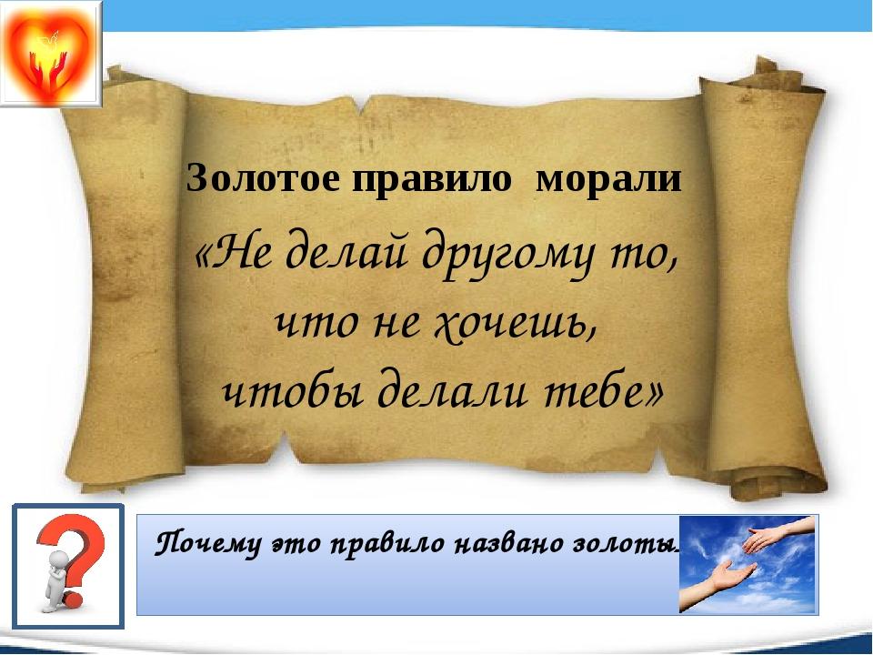Золотое правило морали «Не делай другому то, что не хочешь, чтобы делали теб...