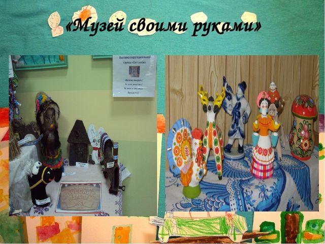 «Музей своими руками»