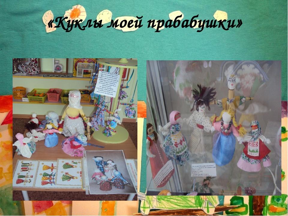 «Куклы моей прабабушки»
