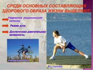 Умеренное рациональное питание; Режим дня; Достаточная двигательная активнос
